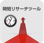 浅井式せどり塾・時短リサーチツール.PNG